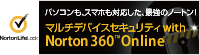 Norton 360 Online
