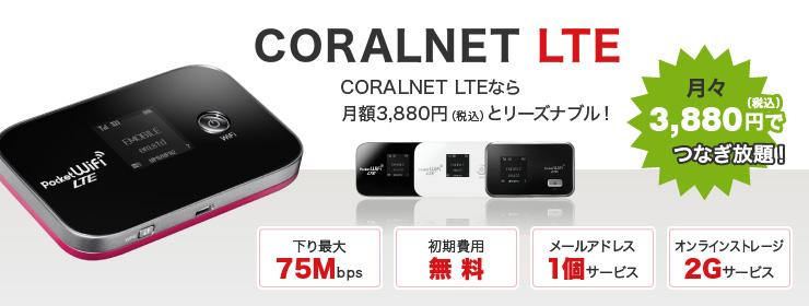 CORALNET LTE