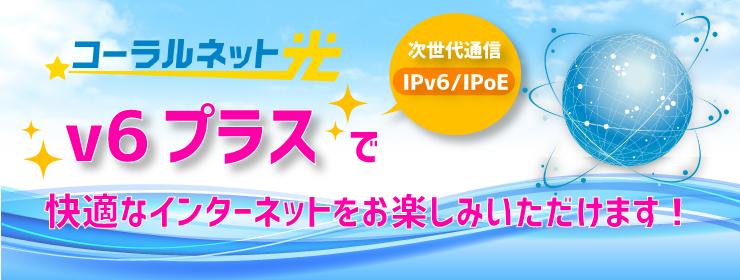 コーラルネット光 IPoE/IPv6